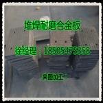 生產堆焊耐磨板 現貨熱銷耐磨鋼板 堆焊耐磨復合板