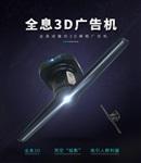 捷辰炫酷超強立體全息旋轉成像3D全息風扇