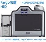 法高HDP5000高清单面再转印证卡打印机