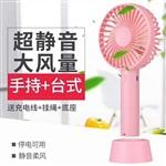 私模專利4寸usb充電小風扇工廠庫存批發