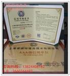 专业代办AAA级企业信用等级认证
