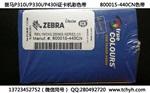 斑马800015-440CN色带,P330i彩色带