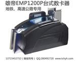 地铁高速单位IC卡台式数卡器EMP1200P现货