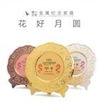 保險公司紀念盤,金屬工藝品,金屬獎盤