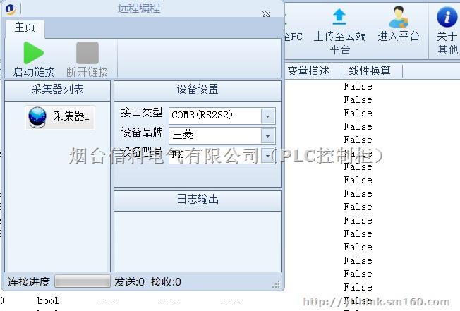 三菱FX3U-64MT PLC远程编程及采集数据