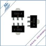 三端穩壓IC工廠直銷HT7333線性穩壓器 LDO