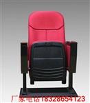 重庆礼堂椅、会议座椅、生产厂家