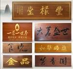 广州实木牌匾广州标志性建筑物牌匾制作内画五羊牌匾
