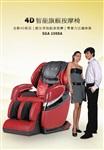 电动按摩椅家用全自动全SGA1008A