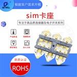 泰威厂家批发手机SIM卡座 平板电脑SIM卡连接器