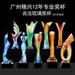 广州琉璃工艺品订制 琉璃奖杯按图订制 峰会纪念碑