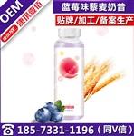 网红小胖瓶装蓝莓味藜麦蛋白代餐奶昔OEM贴牌加工厂