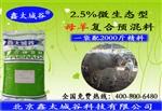 北京鑫太城谷生产微生态型母羊专用预混料产奶量多