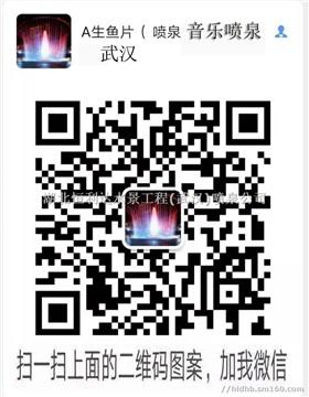 武汉喷泉公司  武汉抖音喷泉公司  武汉喷泉加微信