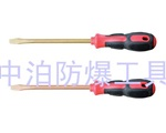 厂家供应防爆一字螺丝刀,十字螺丝刀,夹柄螺丝刀工具