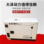 30千瓦全封閉式柴油發電機組報價