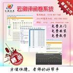 翼城縣中小學網上閱卷 河北省的閱卷公司