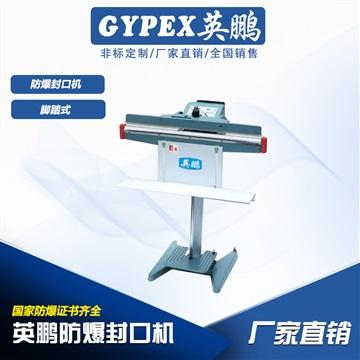 上海防爆空调窗机,上海化工厂防爆空调窗机