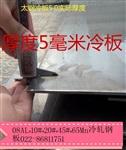 实厚6mm冷板6毫米冷轧钢板一张起订