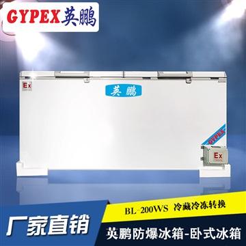 贵阳防爆冰箱,贵州防爆冰箱,遵义防爆冰箱