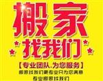 广州搬家公司为广州各区域提供高品质的精品高端搬
