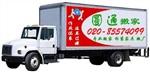 广州面包车搬家公司期望客户朋友能做到的