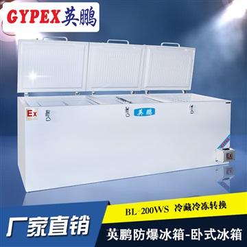 实验室防爆冰箱,河南防爆冰箱,郑州防爆冰箱