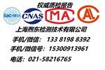 GB 4806.11-2016 食品级硅胶材料检测