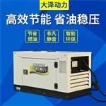 18kw发电机TO20000ETX耐久