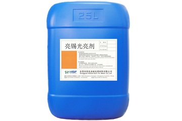 亮錫添加劑批發,亮錫生產廠家,深圳亮錫價格