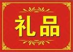 武汉诚志和礼品公司-年会活动-礼品奖品-春节对联