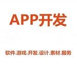 连云港当地推筒子APP游戏开发公司选天游互动