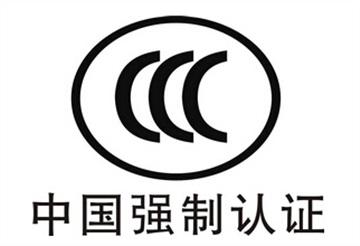 慈溪家电CCC认证空气炸锅CCC