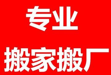 """广州圆通搬家服务BOB体育娱艺场秉承""""顾客满意、员工满意"""