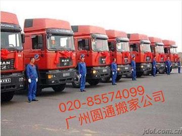 廣州圓通搬家有限公司為您提供廣州辦公室搬遷、廠房設