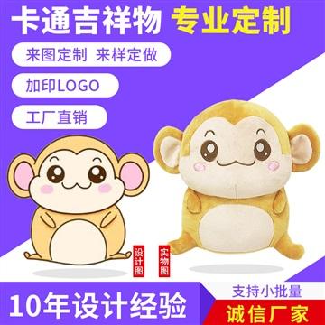 毛絨玩具定制廠家來圖來樣定做生產公仔玩偶