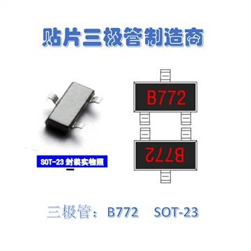 工廠直銷LED驅動電源專用2SB772三極管