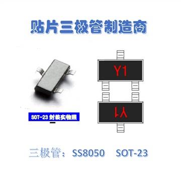 工廠直銷密碼鎖常用貼片三極管SS8050 印記Y1