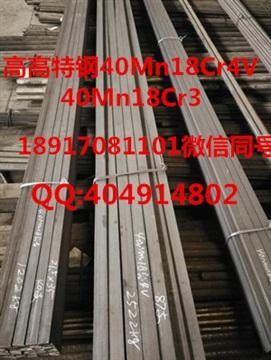 40Mn18Cr4V工艺40Mn18Cr4V型号