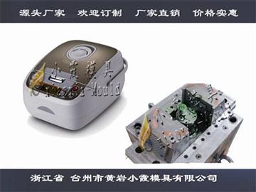 臺州塑膠模具定制電飯鍋殼模具微波爐塑膠模具供應商