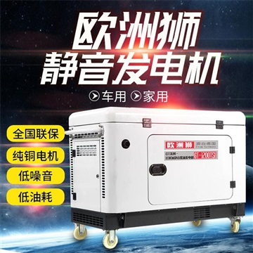 全自动15kw柴油发电机品牌