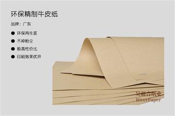 牛皮紙廠家 長期供應環保精制牛皮紙 混漿操制