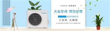 杭州大金空調全市維修售后服務網站咨詢電話