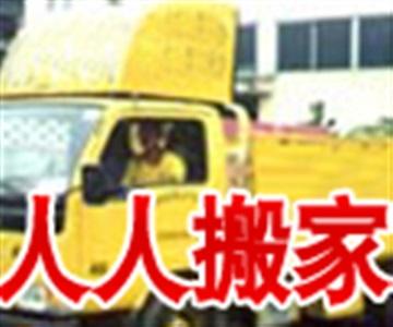 廣州人人搬家公司全市口碑