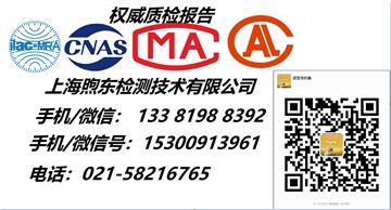 EN 45545-2電線電纜防火測試