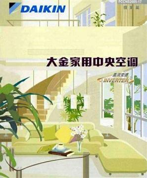 客服热线(北京大金中央空调各点(售后服务电话