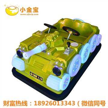 广场坦克碰碰车儿童电动车厂家电动玩具车户外骑行车