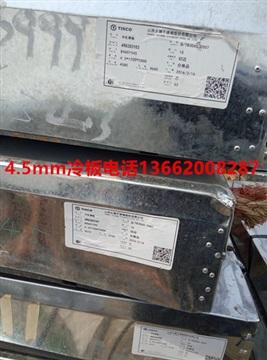 鞍鋼ST12盒板鞍鋼45冷軋鋼板全國發貨