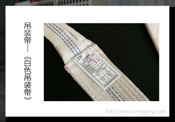 吊裝帶廠家供應扁平吊裝帶時需了解部分冀力索具