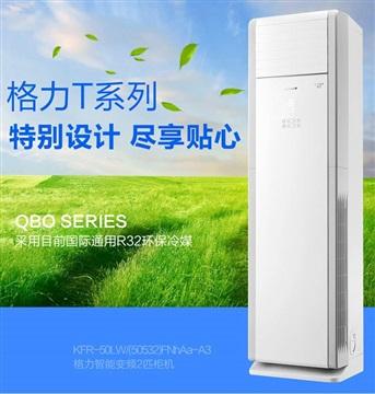 格力空调遥控失灵怎么办杭州格力空调维修